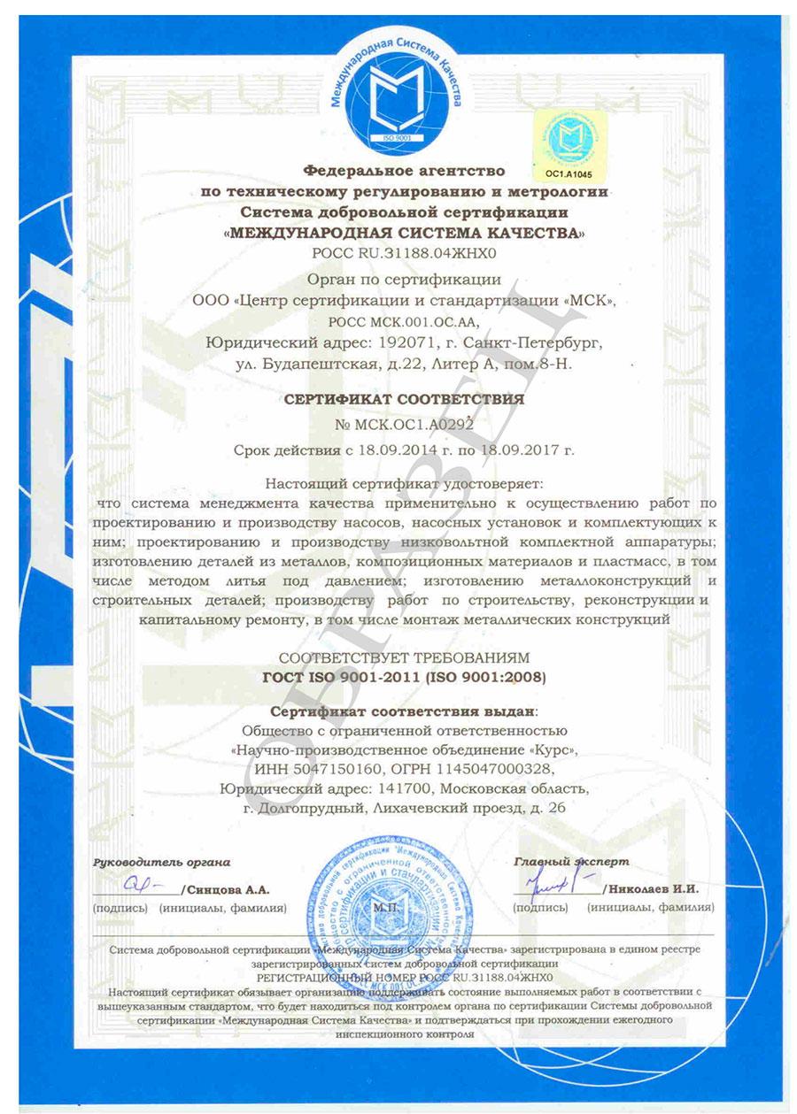 оформить Гост ИСО 9001 2008 в Уссурийске